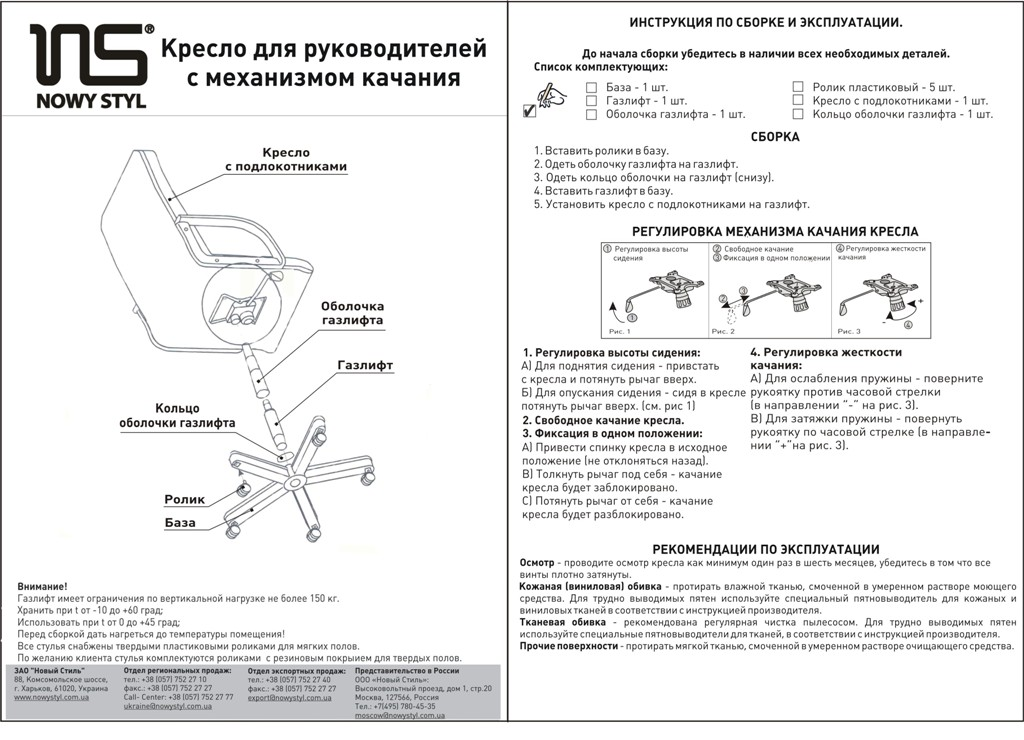 Схема комплектации и сборки